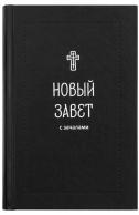Новый Завет с зачалами на русском языке