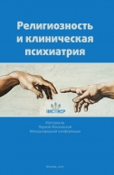 Религиозность и клиническая психиатрия. Сборник материалов Первой Международной конференции