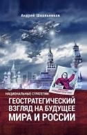 Национальные стратегии. Геостратегический взгляд на будущее Мира. Андрей Школьников