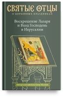 Воскрешение Лазаря и Вход Господень в Иерусалим. Антология святоотеческих проповедей