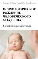 Психологическое рождение человеческого младенца: Симбиоз и индивидуация. Маргарет Малер