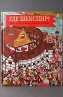 Где Шекспир? Найдите Шекспира среди героев его пьес. Анна Клейборн