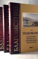 Благовестник, или Толкование блаженного Феофилакта Болгарского. В 3-х томах