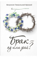 Брак – ад или рай? Митрополит Афанасий Лимасольский