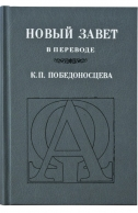 Новый Завет на русском языке в переводе К.П.Победоносцева