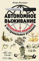 Автономное выживание и медицина в экстремальных условиях. Игорь Молодан