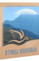 Птицы небесные или через молитву к священному безмолвию. Книга вторая. Монах Симеон Афонский