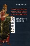 Православная антропология и психология в практическом изложении. Ю.М.Зенько