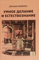 Умное делание и естествознание. Введение в символизм взаимоотношений науки и религии. Д.Арабаджи