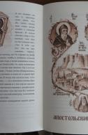 Люди Церкви которых я знал. Архимандрит Григорий (Зумис) - игумен монастыря Дохиар