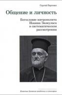 Общение и личность. Богословие митрополита Иоанна Зизиуласа