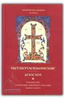 Четвероевангелие. Апостол. Архиепископ Аверкий (Таушев)