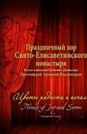 Цветы радости и печали (cd)