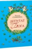 Депутат от Бога. Наталья Сухинина
