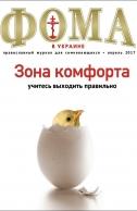 ФОМА в Украине, православный журнал для сомневающихся, апрель 2017