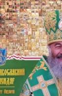 Календарь настенный перекидной на 2021 год Лавра (укр.язык)