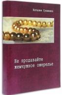 Не продавайте жемчужное ожерелье. Наталья Сухинина