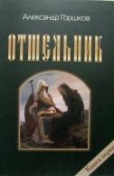 Отшельник. Книга первая. Александр Горшков