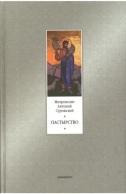 Пастырство. Митрополит Антоний Сурожский