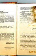 Письма Пилигрима. Протоиерей Николай Несправа