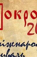 """Кинофестиваль """"ПОКРОВ"""". Лучшие фильмы 2010-2011"""