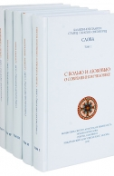 Собрание сочинений преп. Паисия Святогорца в 5-ти томах
