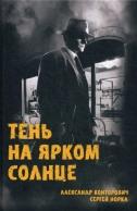 Тень на ярком солнце. Александр Конторович, Сергей Норка