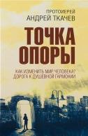Точка опоры. Как изменить мир человека? Протоиерей Андрей Ткачев