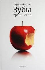 Зубы грешников. Мирослав Бакулин