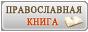 Интернет-магазин православной книги